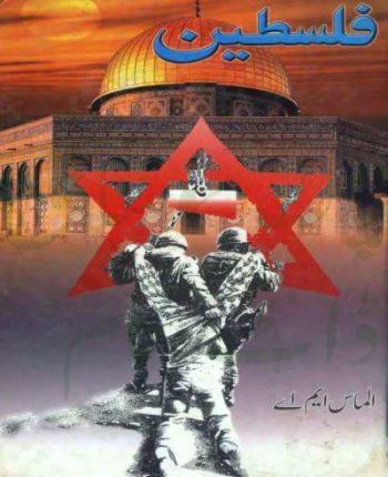 palestine-novel-pdf-download