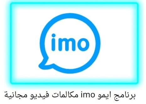 تنزيل برنامج ايمو imo مكالمات فيديو مجانية الاصدار الاصلي لجميع الاجهزة مجانا