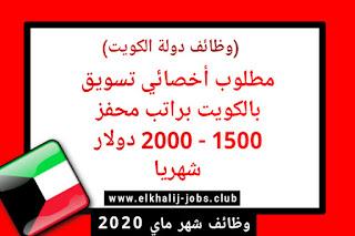 وظائف الكويت - مطلوب اخصائي تسويق براتب من 1500 الى 2000 دولار