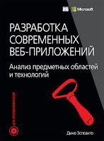 книга Дино Эспозито «Разработка современных веб-приложений: анализ предметных областей и технологий» - читайте отдельное сообщение в моем блоге