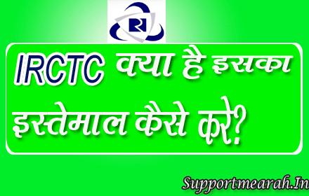 IRCTC क्या है इसका मालिक कौन है?