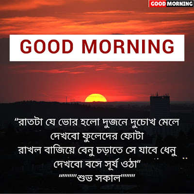 Good Morning Images in Bangla