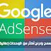 رسمياً .. أدسنس تسمح بإدراج أكثر من 3 إعلانات بالصفحة الواحدة