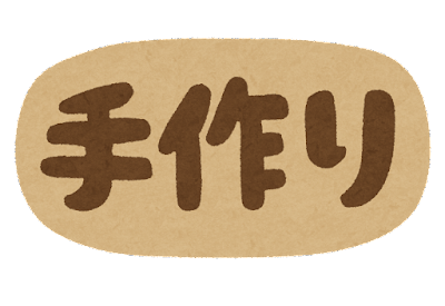 「手作り」のイラスト文字