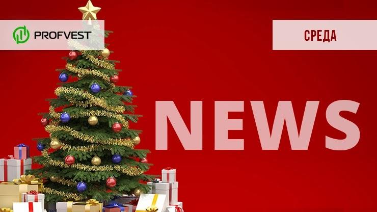 Новости от 09.12.20