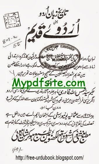 Tareekh Zuban Urdu