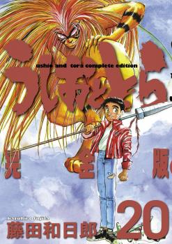 Ushio and Tora Manga