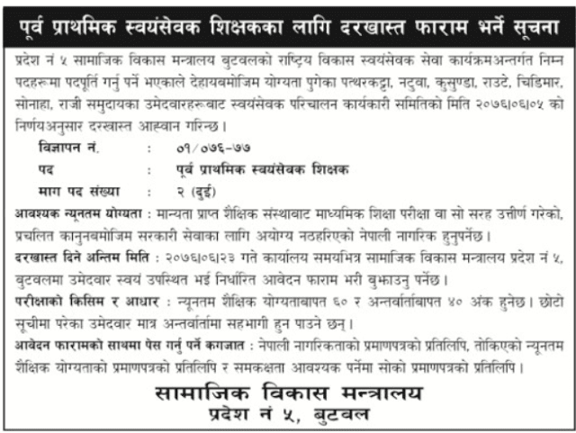 Vacancy: Volunteer Teacher for Pre Primary School, Province 5, Nepal