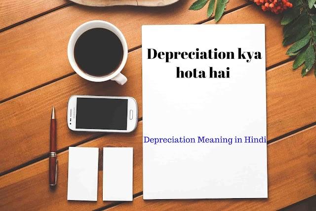 Depreciation क्या होता है - Depreciation Meaning in Hindi