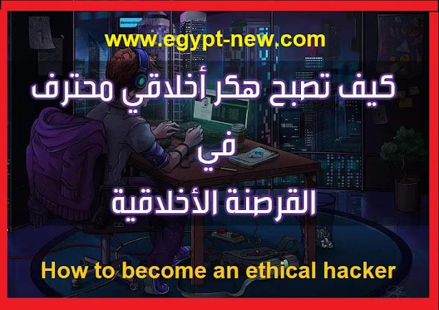 كيـف تصبح هاكر حقيقي من الصفر للاحتراف   How to become an ethical hacker 2021