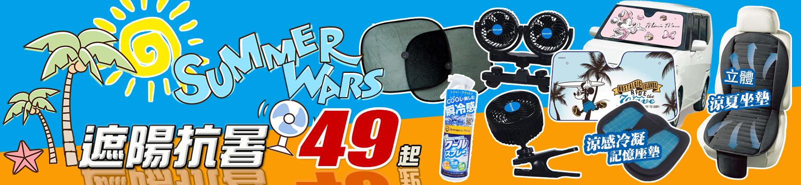 遮陽抗暑summer wars