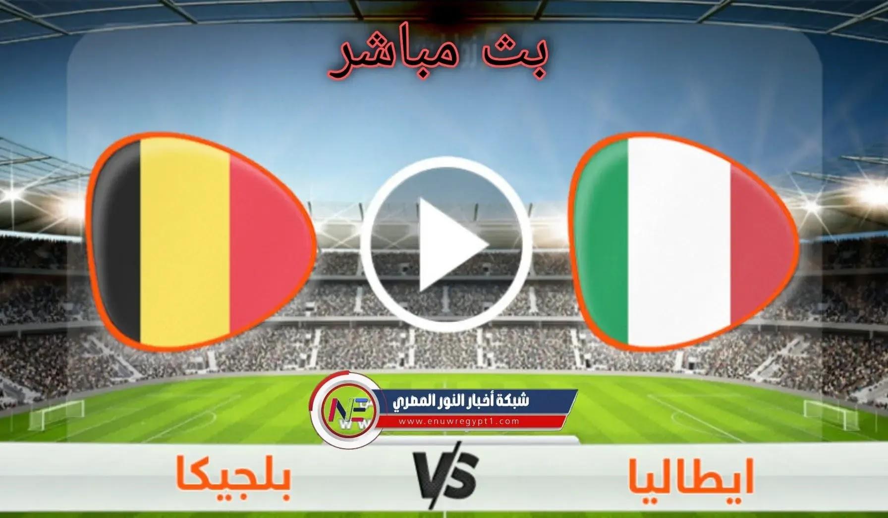 يلا شوت يوتيوب .. بث مباشر مباراة ايطاليا و بلجيكا اليوم 10-10-2021 لايف الان في دورى الامم الأوروبية بجودة عالية