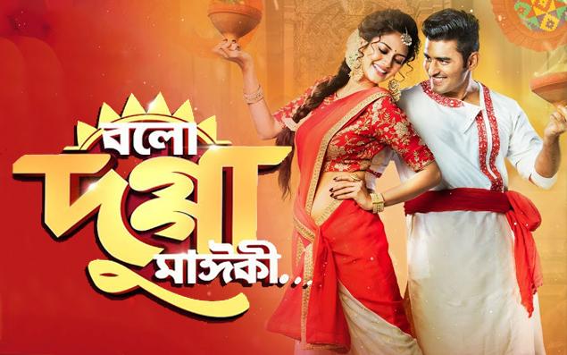 Bolo Dugga Maiki Full Movie in Bangla Hd 720p