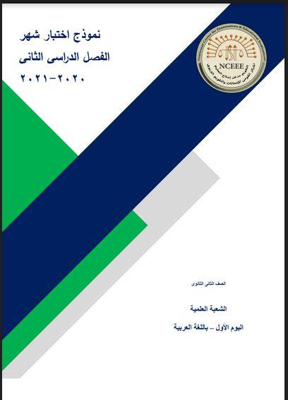 نماذج الوزارة الاسترشادية شهر ابريل بالاجابات فى اللغة العربية والرياضيات للصف الثانى الثانوى ترم ثانى 2021 (القسم العلمى)