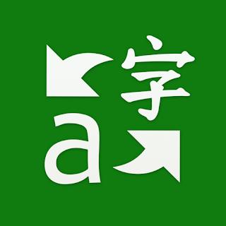 ترجمة مايكروسفت للايفون
