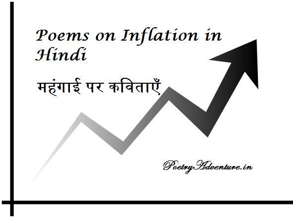 Poem on Inflation in Hindi, महंगाई पर कविताएँ