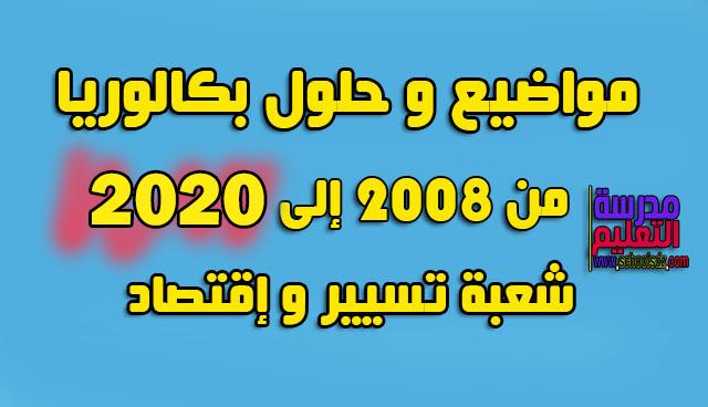 مواضيع و حلول بكالوريا من 2008 الى 2020 شعبة تسيير و اقتصاد
