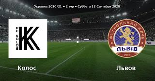 Колос — Львов: прогноз на матч, где будет трансляция смотреть онлайн в 17:00 МСК. 12.09.2020г.
