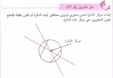حل تمرين 7 صفحة 212 رياضيات للسنة الأولى متوسط الجيل الثاني