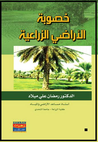 كتاب : خصوبة الأراضي الزراعية