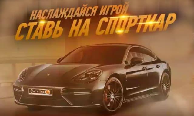 Розыгрыш спорткара Porsche в БК Винлайн