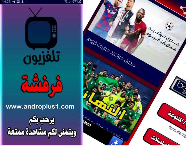 حصريا تطبيق فرفشة TV لمشاهدة مباريات اليوم والقنوات المشفرة