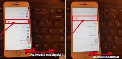 كيفية التحديث الايفون إلى iOS 13.5 طريقة ترقية آيفون iPhone إلى iOS 13.5  ماهي الأجهزة المتوافقة مع iOS 13.5
