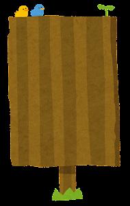 縦長の木の看板のイラスト1