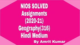 Geography (316)   NIOS FREE SOLVED ASSIGNMENTS (2020-21)   TMA-Geography(316)-20-21- HINDI MEDIUM