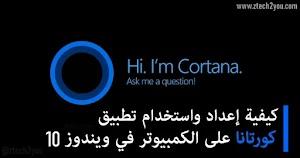 كيفية إعداد واستخدام تطبيق Cortana على جهاز الكمبيوتر في ويندوز 10