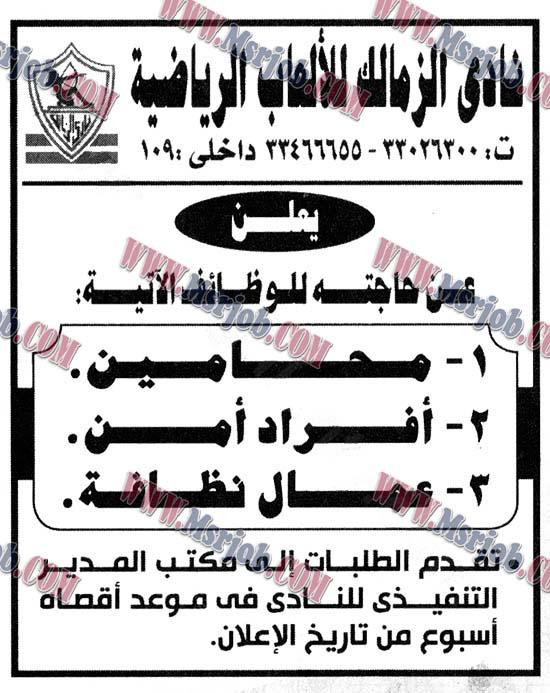 اعلان وظائف نادى الزمالك للمؤهلات العليا والمتوسطة والعمال 7 / 6 / 2017