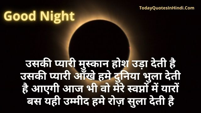 good night quotes for girlfriend in hindi