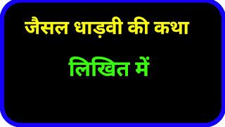 Jaisal-dhadvi-ki-katha-lyrics,जैसल-धाड़वी-की-कथा-लिरिक्स