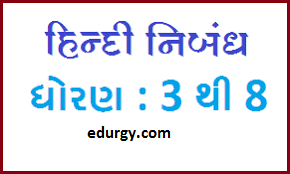 HINDI SUBJECT ESSAY ALL ESSAY DOWNLOAD KARO- USEFUL FOR ALL SCHOOL AND TEACHER.