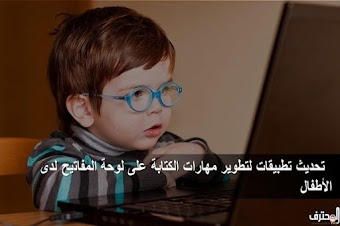 تطبيقات لتطوير مهارات الكتابة على لوحة المفاتيح لدى الأطفال