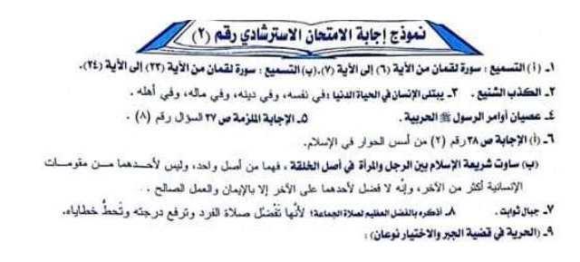 اجابة بوكليت الوزارة الثانى تربية اسلامية ثانوية عامة 2019