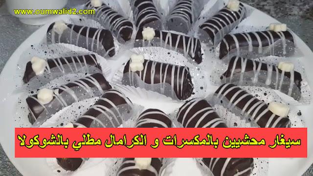 سيغار محشيين بالمكسرات و الكرامال مطلي بالشوكولا.
