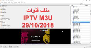ملف قنوات IPTV M3U لكل الباقات