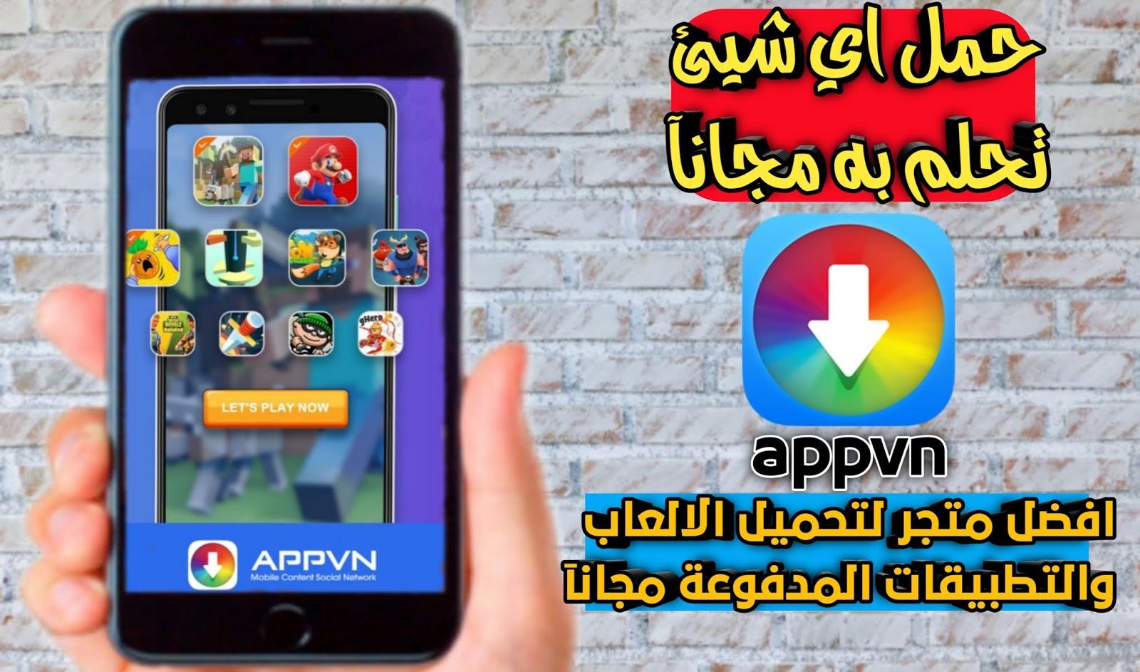 متجر AppVn