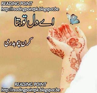 Aey dil tu bta by Kiran Chaudhary Episode 4 Online Reading