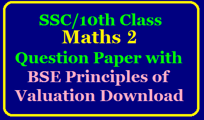 Telangana 10th/SSC 2019 Maths Paper 2 Question Paper with BSE Principles of Valuation Download Telangana 10th/SSC 2019 Maths Paper 2 Question Papers with BSE Principles of Valuation Download | TS 10th Class Maths Paper 2 Model Papers 2019 | Download Telangana SSC Public Exam 2019 Maths Paper 2 Question Papers | All Subjects question papaers with Answers Kets/Principles of Valuation | TS 10th Maths Paper 2 Model Paper 2019 BSE Telangana 10th Sample Paper 2019 | BSE Telangana 10th Maths Paper 2 Model Paper 2019 TS SSC Maths Paper 2 Question Paper 2019 | Telangana SSC Maths Paper 2 Question Paper 2018 - 2019 | TS-telangana-10th-ssc-2019-maths-paper-2-question-paper-BSE-Principles-of-valuation-answer-keys-download/2020/02/telangana-10th-ssc-2019-maths-paper-2-question-papers-BSE-Principles-of-valuation-answer-keys-download.html
