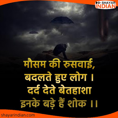 Sad Shayari on Weather, Mausam Status in Hindi, Ravindar Nagar