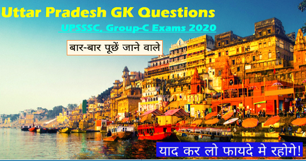 UTTAR PRADESH GENERAL KNOWLEDGE HINDI-25