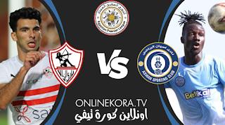 مشاهدة مباراة الزمالك وأسوان القادمة بث مباشر اليوم 17-06-2021 في الدوري المصري