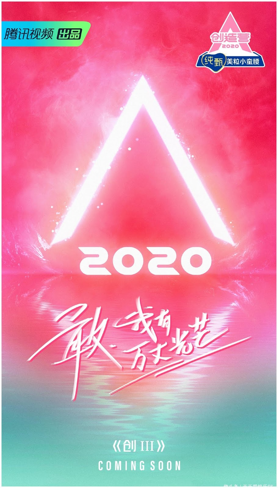 Sáng Tạo Doanh 2020