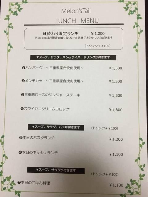 HP情報2 パンレストラン Melon's Tail(メロンズテイル)