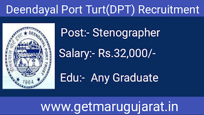 Deendayal Port Trust (DPT) Recruitment 2020