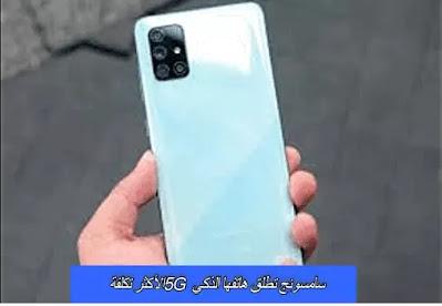 سامسونج تطلق هاتفها الذكي 5G الأكثر تكلفة