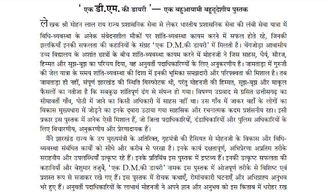 Ek DM Ki Diary Hindi PDF Download Free