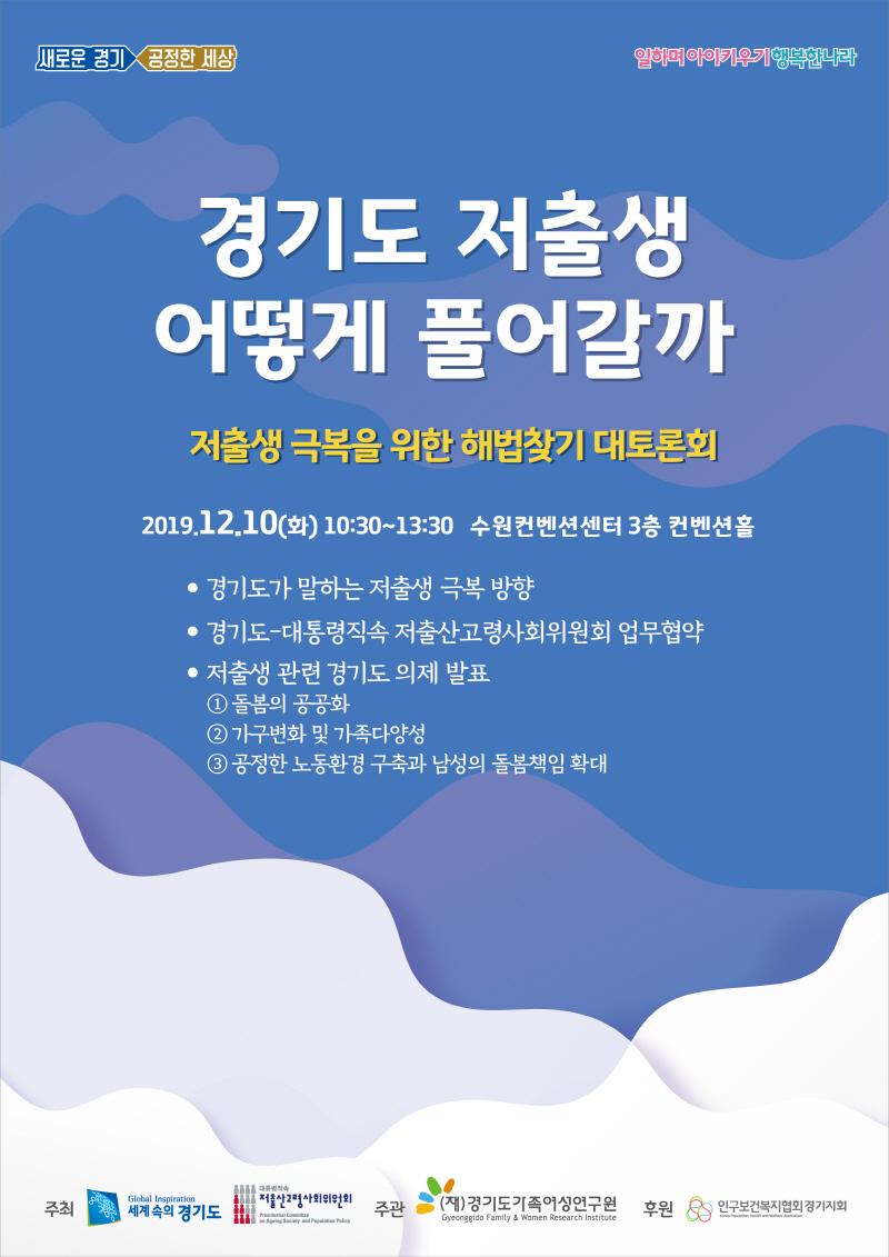 경기도, '저출생 극복 해법 모색 위한 대토론회' 12월10일 개최